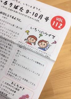 いろりのクイズ112号.jpg
