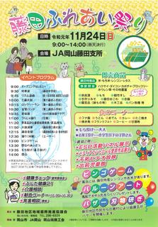 藤田ふれあい祭.png